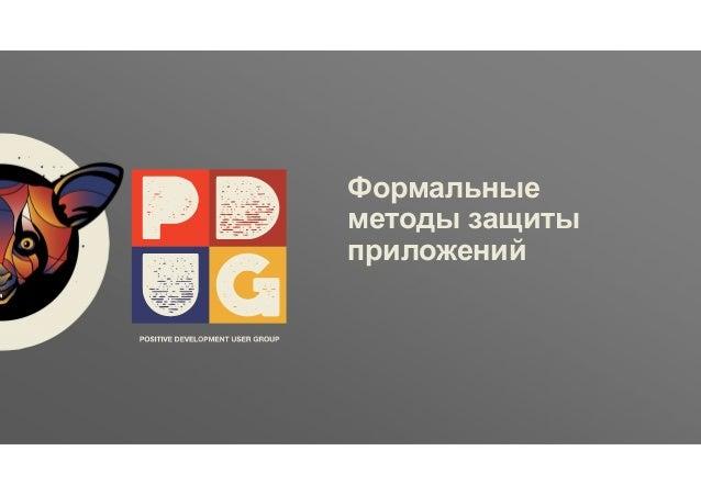 Заголовок ptsecurity.com Формальные методы защиты приложений