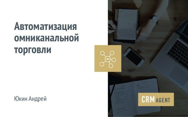 Автоматизация омниканальной торговли Юкин Андрей