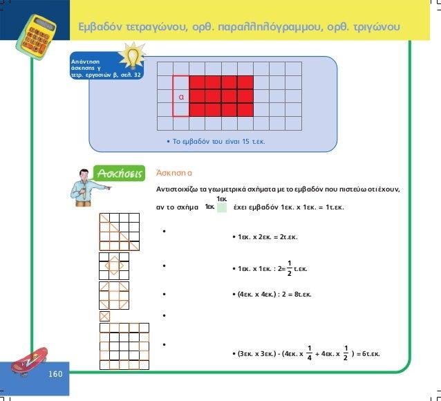 Μαθηματικά Ε΄ 4.24. ΄΄Γεωμετρικά σχήματα - Περίμετρος΄΄ a1d0f4f171a