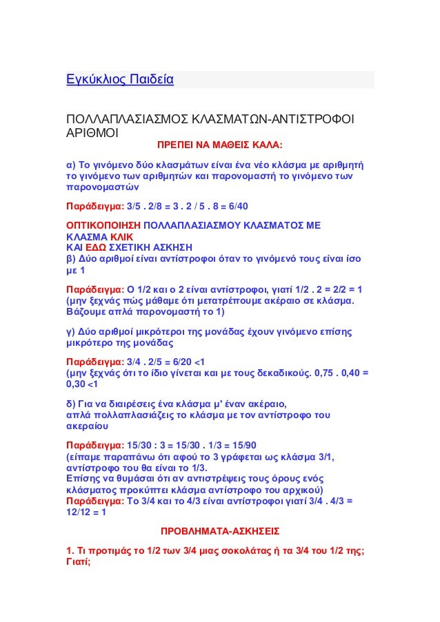 ... Γιάννης Φερεντίνος  10. Εγκύκλιος Παιδεία ΠΟΛΛΑΠΛΑΣΙΑΣΜΟΣ ΚΛΑΣΜΑΤΩΝ-ΑΝΤΙΣΤΡΟΦΟΙ  ... 18a5e8711c9