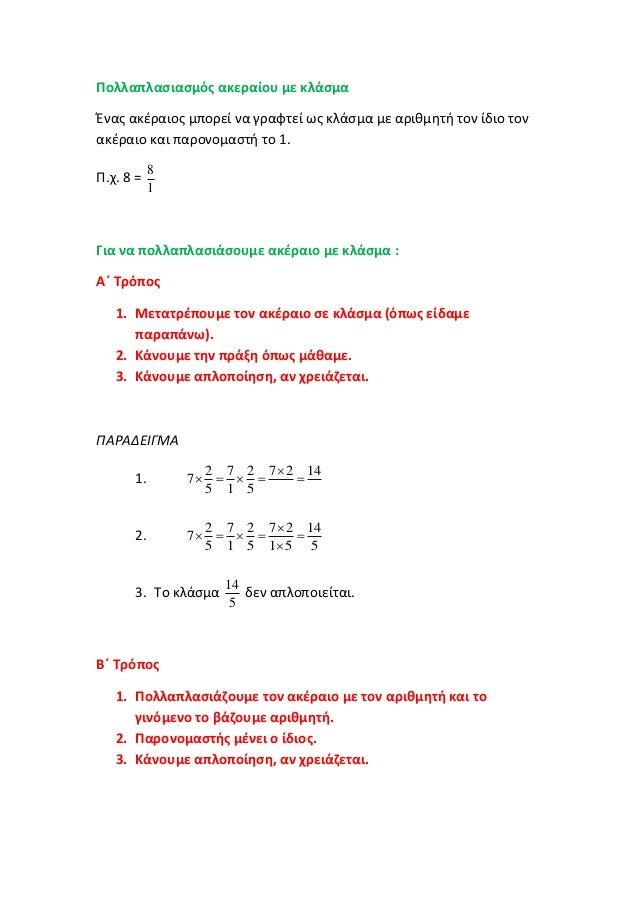 Μαθηματικά Ε΄ 4.27. ΄΄Πολλαπλασιασμός κλασμάτων - Αντίστροφοι αριθμοί… 908589eef24