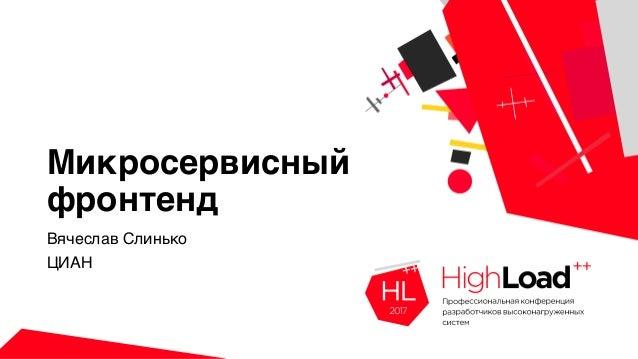 Микросервисный фронтенд Вячеслав Слинько ЦИАН