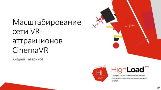 Масштабирование сети VR- аттракционов CinemaVR Андрей Татаринов v9