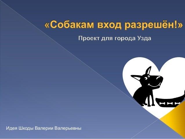 Идея Шкоды Валерии Валерьевны