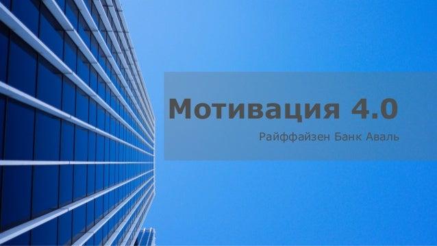 Мотивация 4.0 Райффайзен Банк Аваль