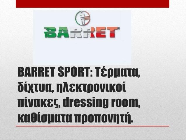 BARRET SPORT: Τέρματα, δίχτυα, ηλεκτρονικοί πίνακες, dressing room, καθίσματα προπονητή.