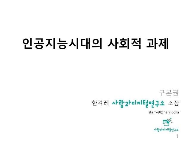 인공지능시대의 사회적 과제 구본권 소장한겨레 starry9@hani.co.kr 1