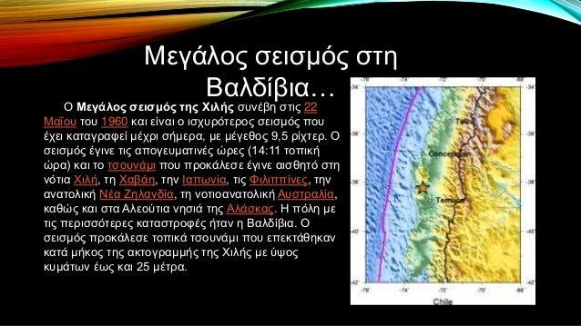 Ο Μεγάλος σεισμός της Χιλής συνέβη στις 22 Μαΐου του 1960 και είναι ο ισχυρότερος σεισμός που έχει καταγραφεί μέχρι σήμερα...