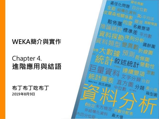 布丁布丁吃布丁 2019年8月9日 WEKA簡介與實作 Chapter 4. 進階應用與結語