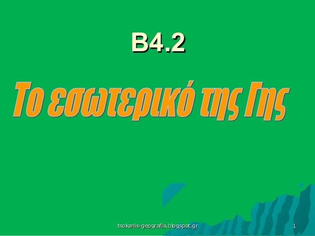 B4.2tsokanis-geografia.blogspot.gr   1