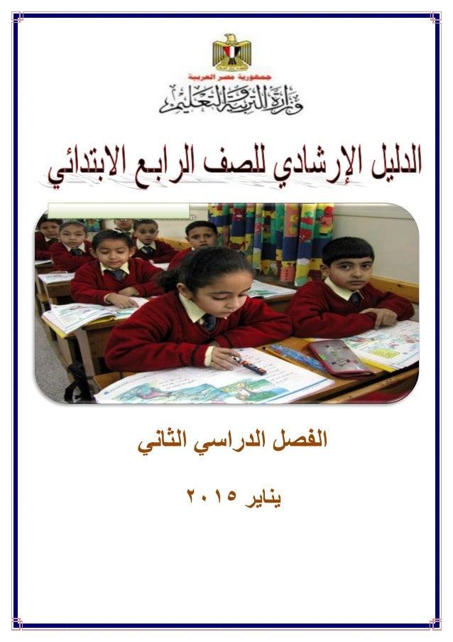 الدراسي الفصلالثاني يناير1025