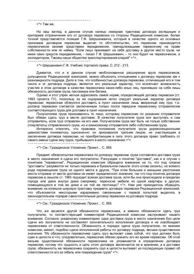 559 статья гк рсфср