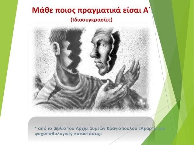 Μάθε ποιος πραγματικά είσαι Α΄ (Ιδιοσυγκρασίες) * από το βιβλίο του Αρχιμ. Συμεών Κραγιοπούλου «Αμαρτία και ψυχoπαθολογικέ...
