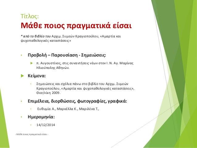 4-ΜΑΘΕ ΠΟΙΟΣ ΠΡΑΓΜΑΤΙΚΑ ΕΙΣΑΙ (Α μέρος) Slide 2