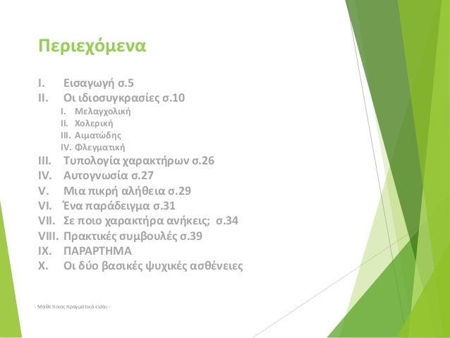 4-ΜΑΘΕ ΠΟΙΟΣ ΠΡΑΓΜΑΤΙΚΑ ΕΙΣΑΙ (Α μέρος) Slide 3