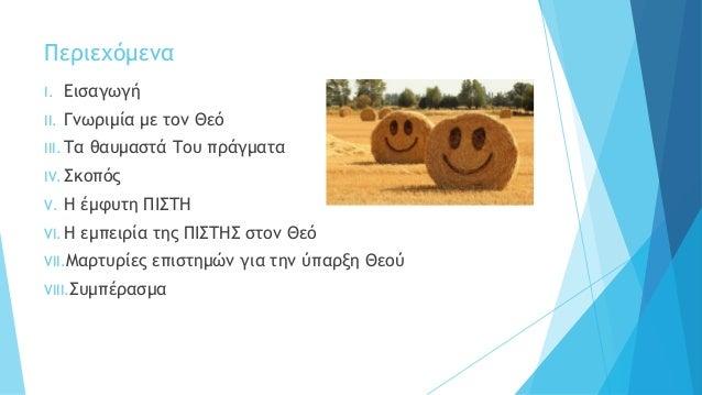 4 ΥΠΑΡΧΕΙ ΘΕΟΣ!!! Slide 2