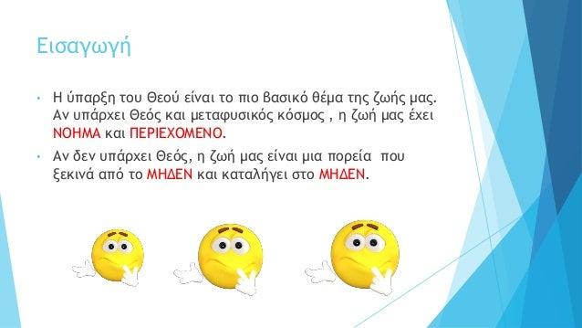 4 ΥΠΑΡΧΕΙ ΘΕΟΣ!!! Slide 3