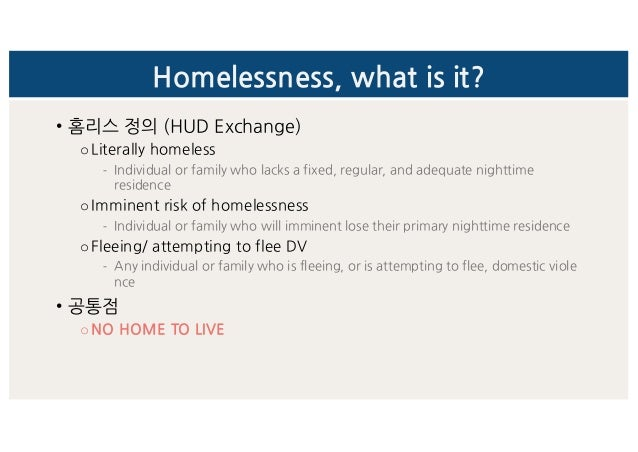 [제4회 지원주택 컨퍼런스] 세션1_송아영_Housing First 집이 먼저다 Slide 3
