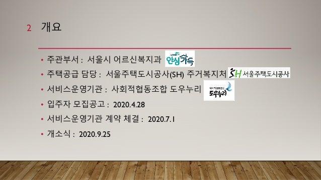 [제4회 지원주택 컨퍼런스] 세션2_한선혜_현장의 시선 안심가득 서울시노인지원주택 Slide 2
