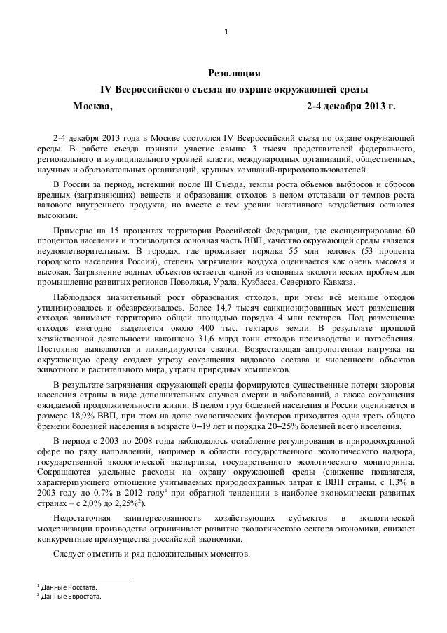 1  Резолюция IV Всероссийского съезда по охране окружающей среды Москва,  2-4 декабря 2013 г.  2-4 декабря 2013 года в Мос...