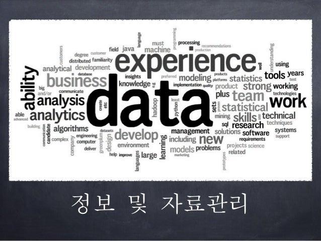 정보 및 자료관리