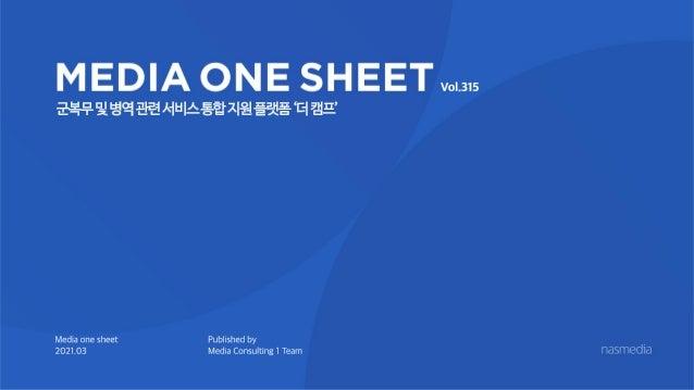 Nasreport_Media One Sheet_더캠프_2103