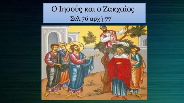 Ο Ιησούς και ο Ζακχαίος Σελ.76 αρχή 77