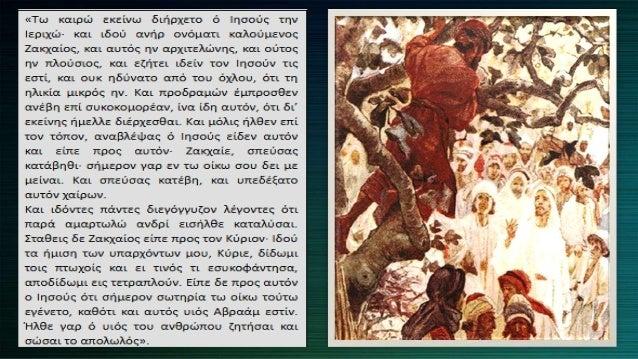 Ο ΙΗΣΟΥΣ ΚΑΙ Ο ΖΑΚΧΑΙΟΣ Slide 2