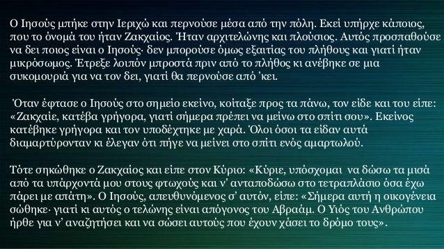 Ο ΙΗΣΟΥΣ ΚΑΙ Ο ΖΑΚΧΑΙΟΣ Slide 3
