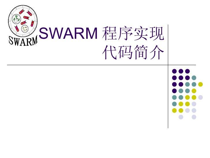SWARM 程序实现 代码简介 SWARM