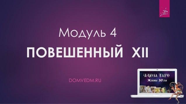Модуль 4 ПОВЕШЕННЫЙ XII DOMVEDM.RU