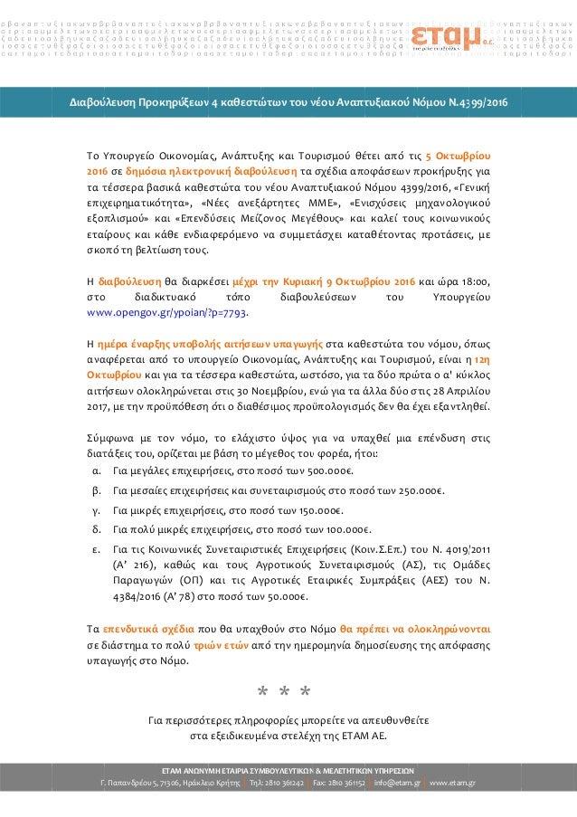 Γ. Παπανδρέου 5, 71306, Ηράκλειο Κρήτης Διαβούλευση Το Υπουργείο Οικονομίας, Ανάπτυξης και Τουρισμού 2016 τα τέσσερα βασικ...