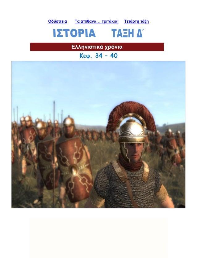 Οδύσσεια Τα απίθανα... τριτάκια! Tετάρτη τάξη Ελληνιστικά χρόνια Κεφ. 34 – 40