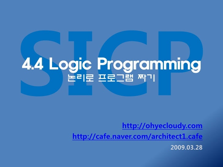SICP<br />4.4 Logic Programming논리로 프로그램 짜기<br />http://ohyecloudy.com<br />http://cafe.naver.com/architect1.cafe<br />