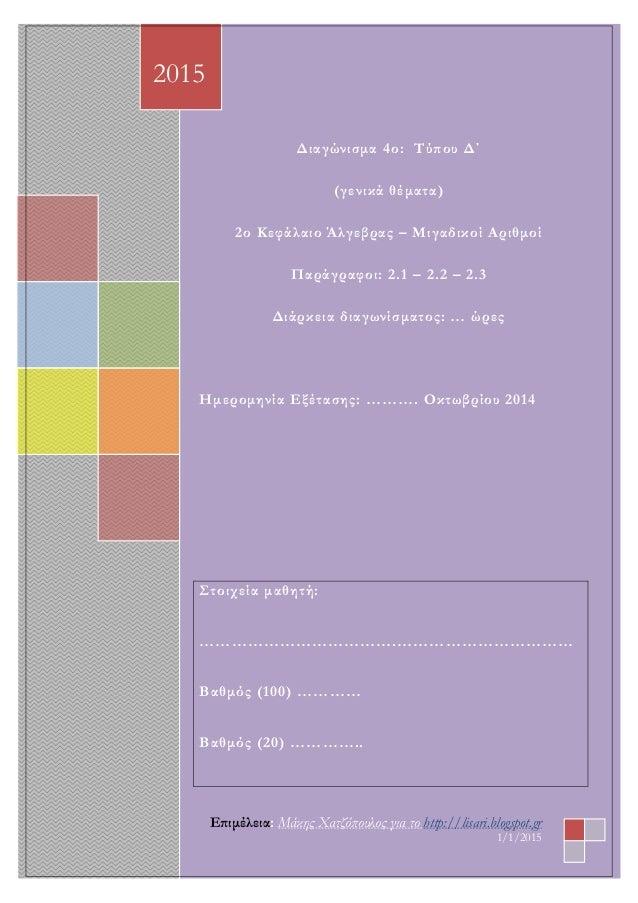 Διαγώνισμα 4ο: Τύπου Δ΄ (γενικά θέματα) 2ο Κεφάλαιο Άλγεβρας – Μιγαδικοί Αριθμοί Παράγραφοι: 2.1 – 2.2 – 2.3 Διάρκεια διαγ...
