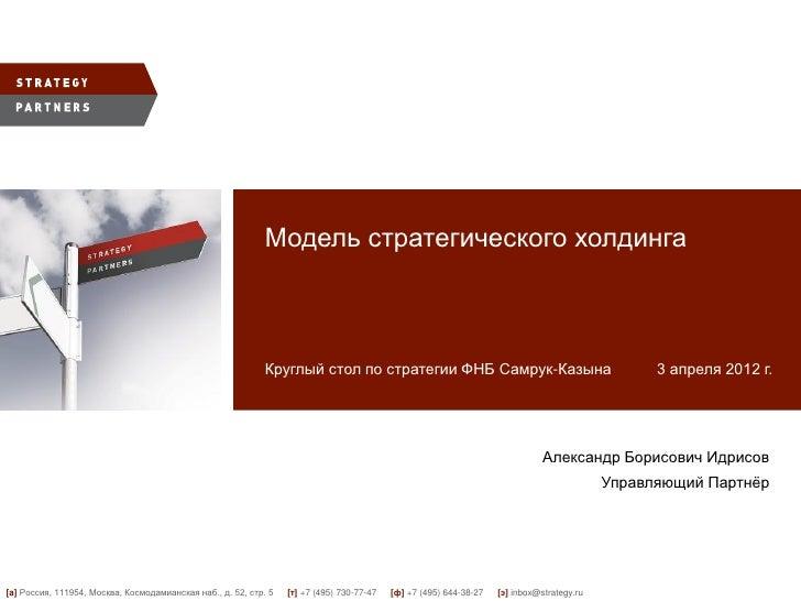 Модель стратегического холдинга                                                                Круглый стол по стратегии Ф...