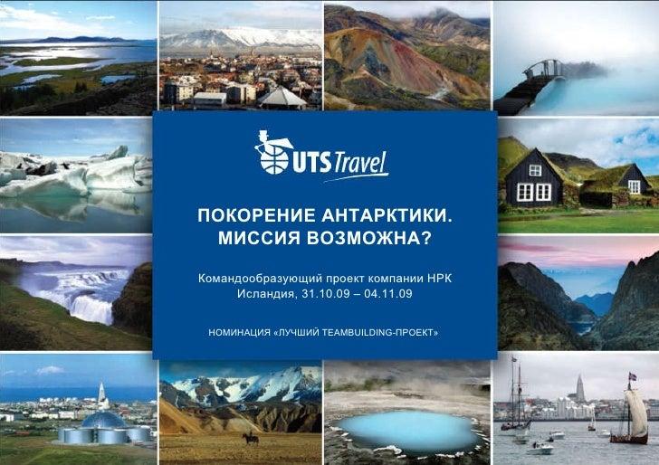 4.5копия презентация исландия