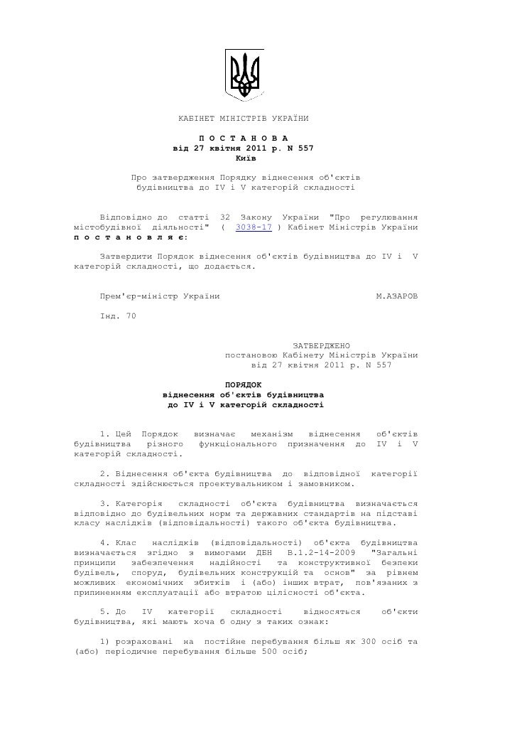 КАБІНЕТ МІНІСТРІВ УКРАЇНИ                       П О С Т А Н О В А                  від 27 квітня 2011 р. N 557            ...