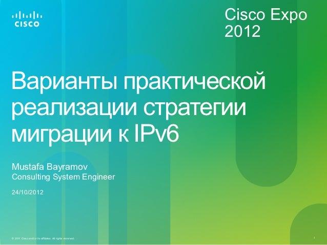 Cisco Expo                                                           2012Варианты практическойреализации стратегиимиграции...