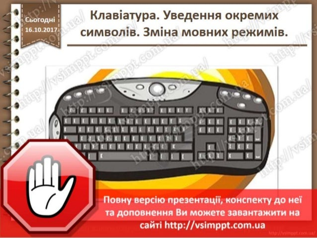 Урок 9 для 2 класу - Клавіатура. Уведення окремих символів. Зміна мовних режимів.