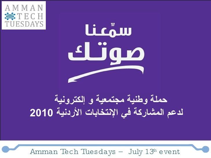 حملة وطنية مجتمعية و إلكترونية  لدعم المشاركة في الإنتخابات الأردنية  2010   Amman Tech Tuesdays – July 13 th  event
