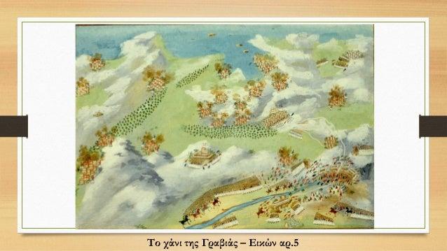 Μάχη Πρώτη των Αθηνών – Εικών αρ. 10