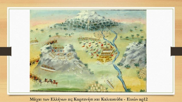 Αίθουσα 16 - Πόλεμος των Ελλήνων εις Ράχωβα • Δείτε το σχετικό βίντεο. Μελετήστε το σχετικό λήμμα για τη μάχη της Αράχωβας...