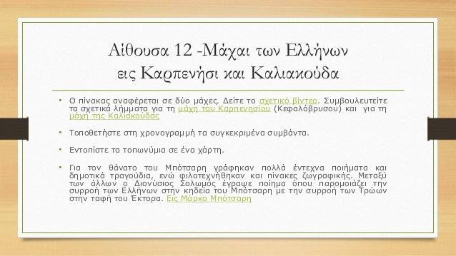 Η πολιορκία των Αθηνών - Εικών αρ. 19
