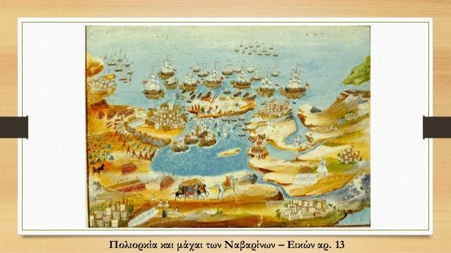 Αίθουσα 19 - Η πολιορκία των Αθηνών (κατά το 1827) • Δείτε το σχετικό βίντεο. Τι διαφορές παρατηρείτε σε σχέση με την πρώτ...