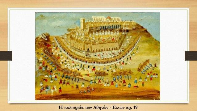 Κάδρον της Δυτικής Ελλάδος και κέντρον η Βόνιτσα – Εικών αρ. 21