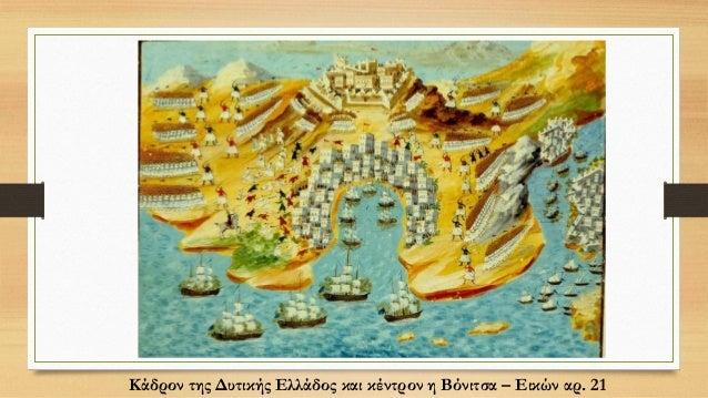 Αίθουσα 24 - Η Ελλάς ευγνωμονούσα • Αφού μελετήσετε την παραπομπή στο ΕΚΤ : Το φιλελληνικό ρεύμα του 1821 μέσα από τις πύλ...