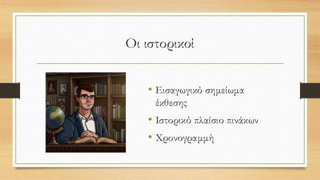 Κρίσιμα ερωτήματα • Ποιος ήταν ο σκοπός του Μακρυγιάννη; Σε ποιους απευθύνεται; • Μπορούμε να αξιοποιήσουμε τους πίνακες ω...