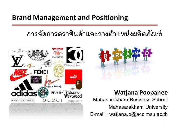 Brand Management and Positioning    การจัดการตราสินค้ าและวางตาแหน่ งผลิตภัณฑ์                                Watjana Poop...