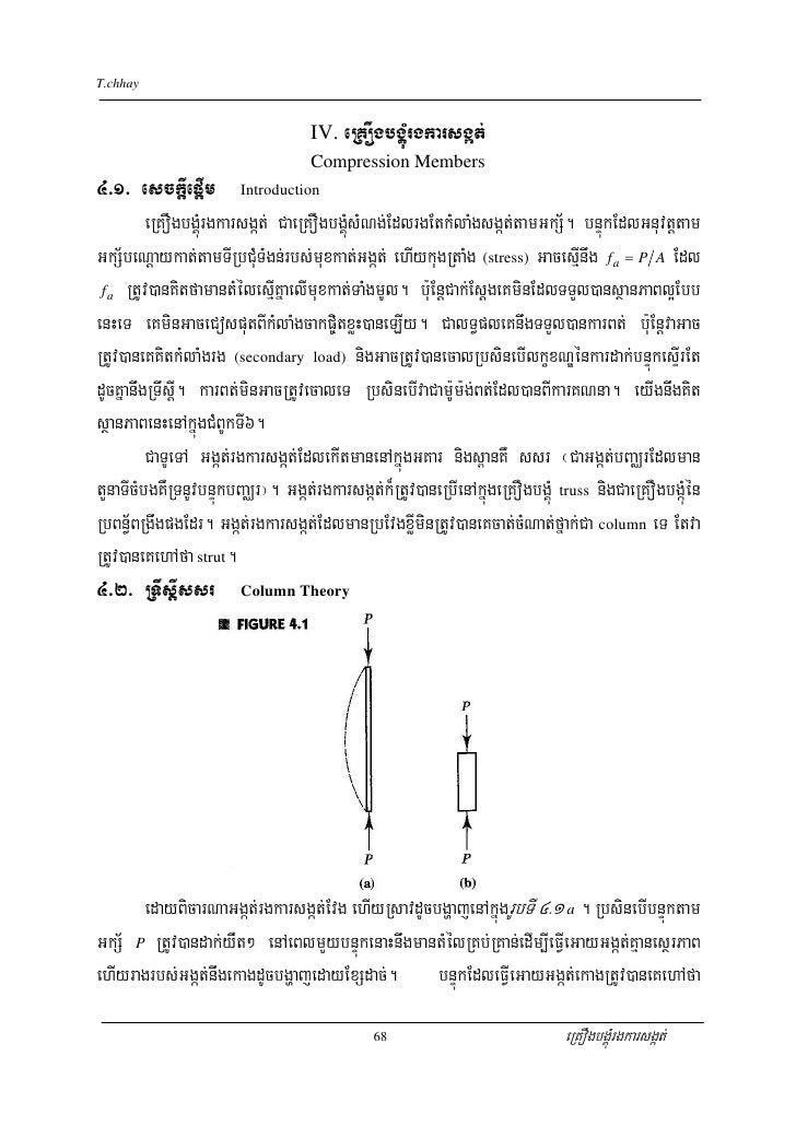 T.chhay                                      IV. eRKOgbgÁúMrgkarsgát;                                    Compression Membe...